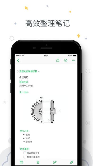 印象笔记iOS版截图