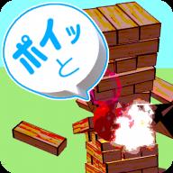 坡坡断块(Poi Poi Blocks Break)