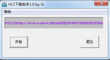 斗鱼视频频解析下载工具包截图1
