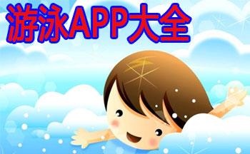 游泳app大全