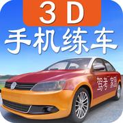 驾考家园app4.40 最新版