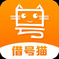 借号猫平台1.0.1 安卓版