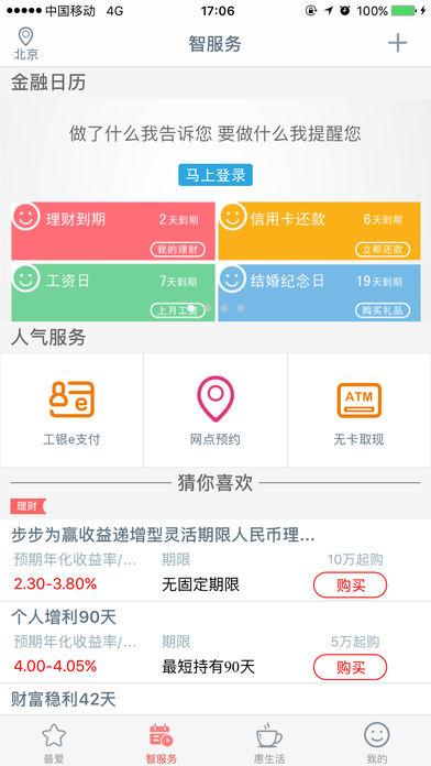 工商银行手机银行客户端iPhone版截图