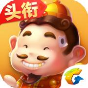 腾讯欢乐斗地主手机版6.032.001官网苹果版