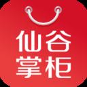 仙谷掌柜3.1.8安卓版
