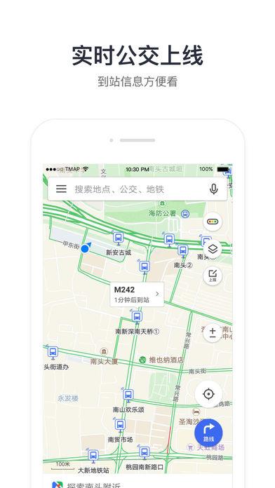 腾讯地图iPhone版截图
