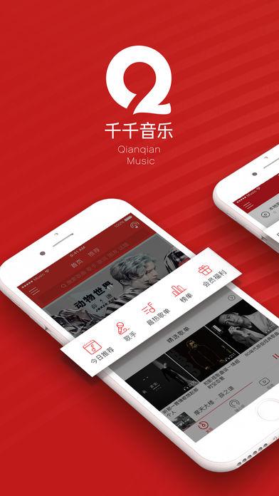 百度音乐苹果版截图