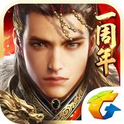 腾讯乱世王者苹果版1.3.68官方版