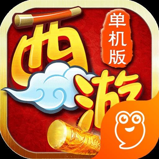 西游伏魔记九游版1.0 安卓版