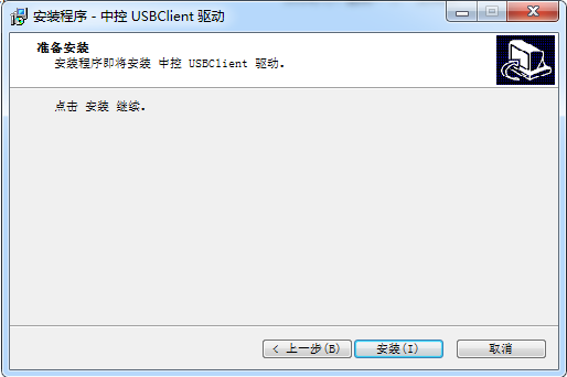 zkteco中控USBClient驱动截图1