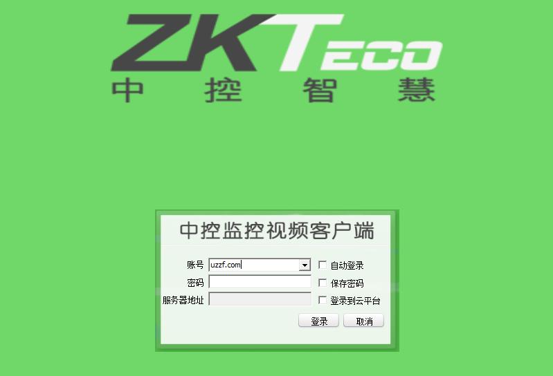 zkteco中控智慧8系列电脑客户端(视频监控软件)截图0