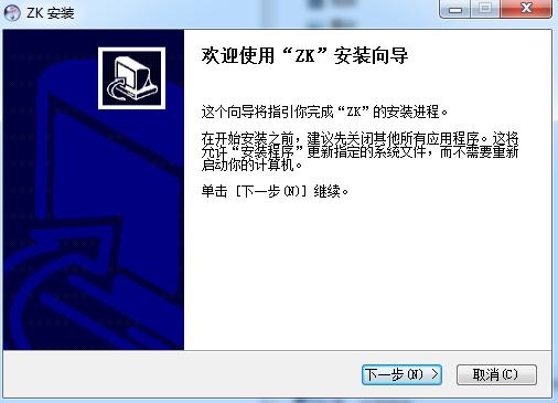zkteco中控智慧8系列电脑客户端(视频监控软件)截图1