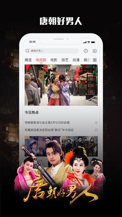 乐视视频iPhone客户端截图