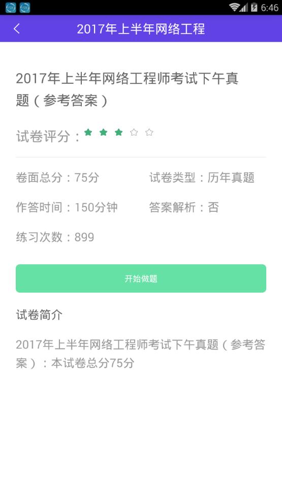 网络工程师app截图