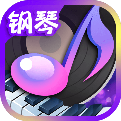 节奏钢琴大师手游
