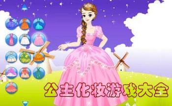 最好玩的公主化妆游戏大全
