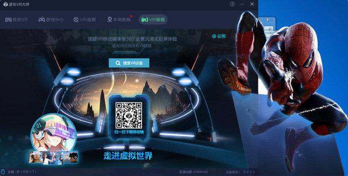 蓝光VR大师官方版截图0