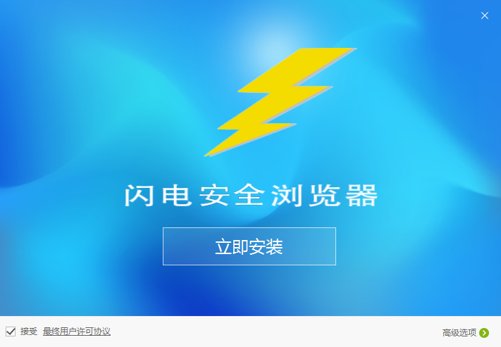 闪电安全浏览器pc版截图0