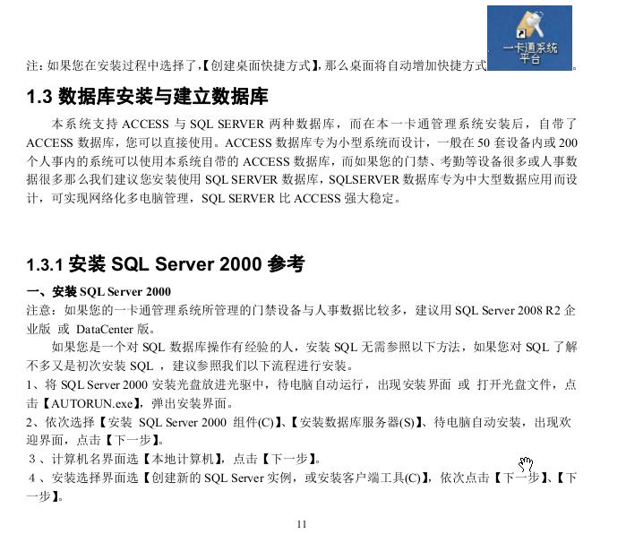 高优CU-BL系列 门禁控制系统 说明书截图0