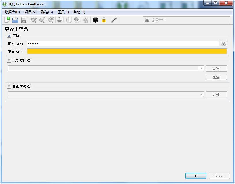 KeePassXC(密码管理器)截图0