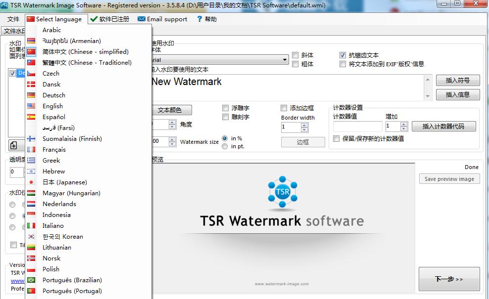 Watermark Image3(图片加水印工具)截图0