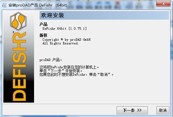 proDAD DEFISHR(鱼眼镜头畸变校正App)截图0