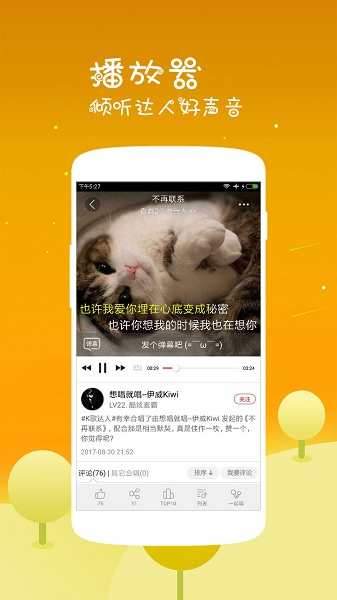 K歌达人(手机K歌软件)截图