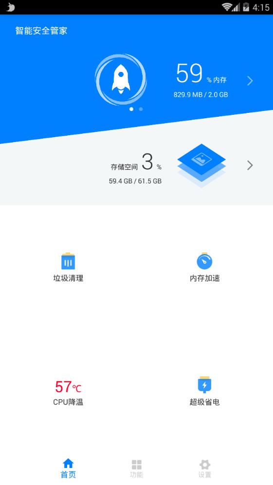 智能安全管家app截图2