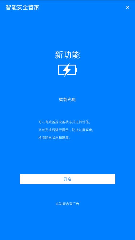 智能安全管家app截图0