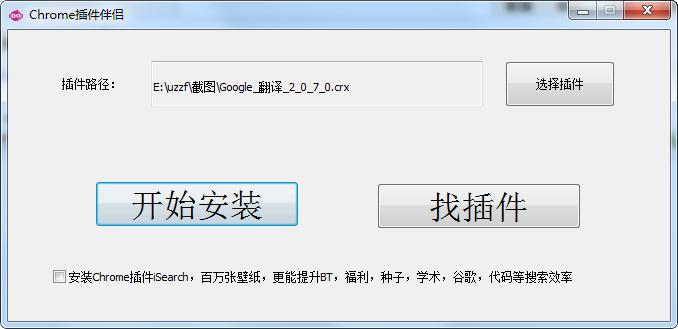 Chrome插件伴侣截图0