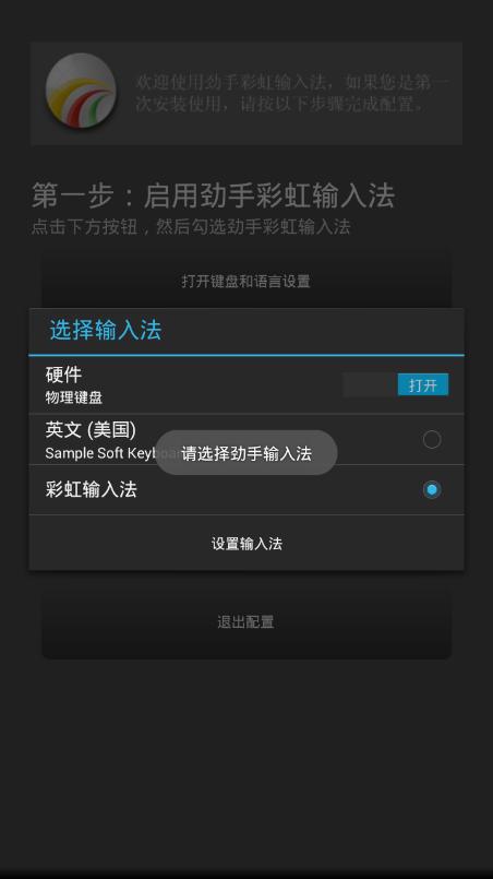 彩虹�入法app截�D