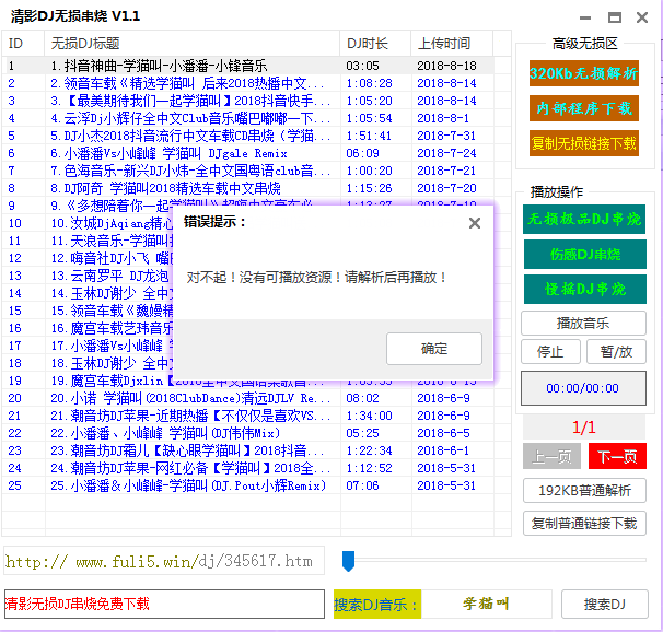 清影DJ无损串烧软件截图1