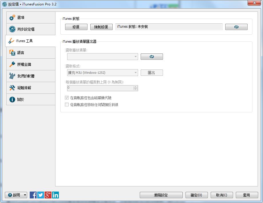iTunes Fusion(itunes同步备份工具)截图0