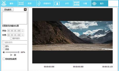 多功能视频编辑器(GiliSoft Video Editor)截图2