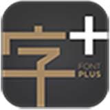 字+客户端(字体管理软件)