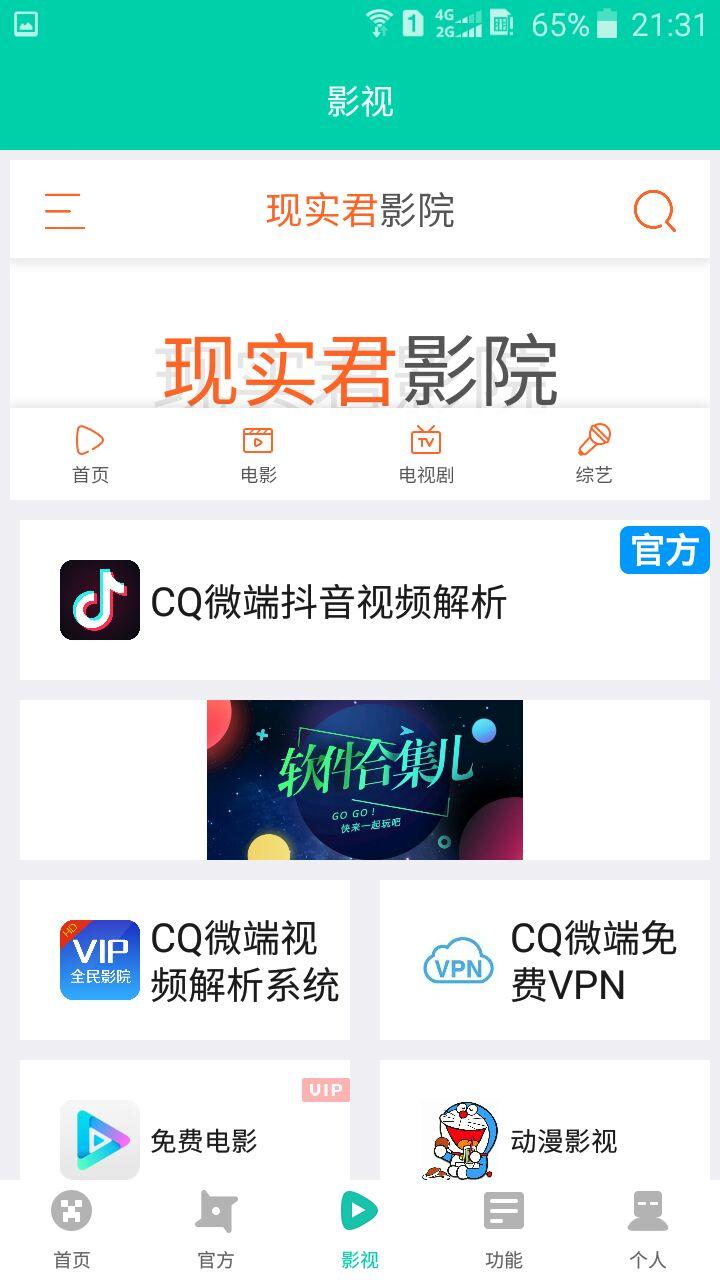 CQ微端app截图
