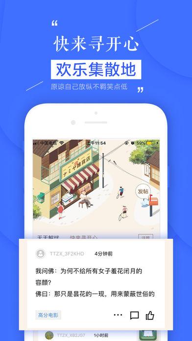 天天在线iOS版截图