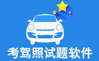 考驾照试题App
