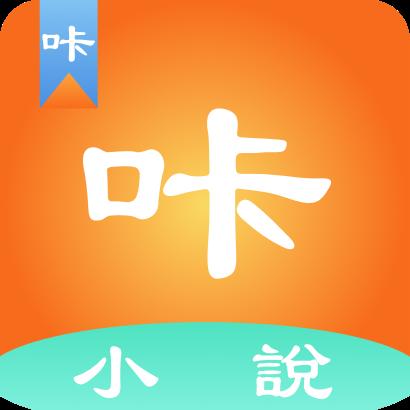 咔咔小说app