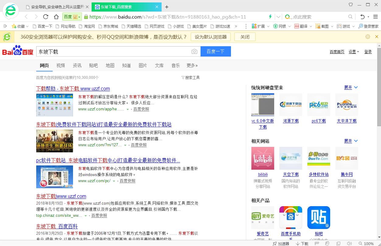 360浏览器截图1