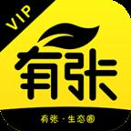 有张VIP0.0.32