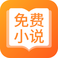 TXT免费全本小说app0.9.8 手机版
