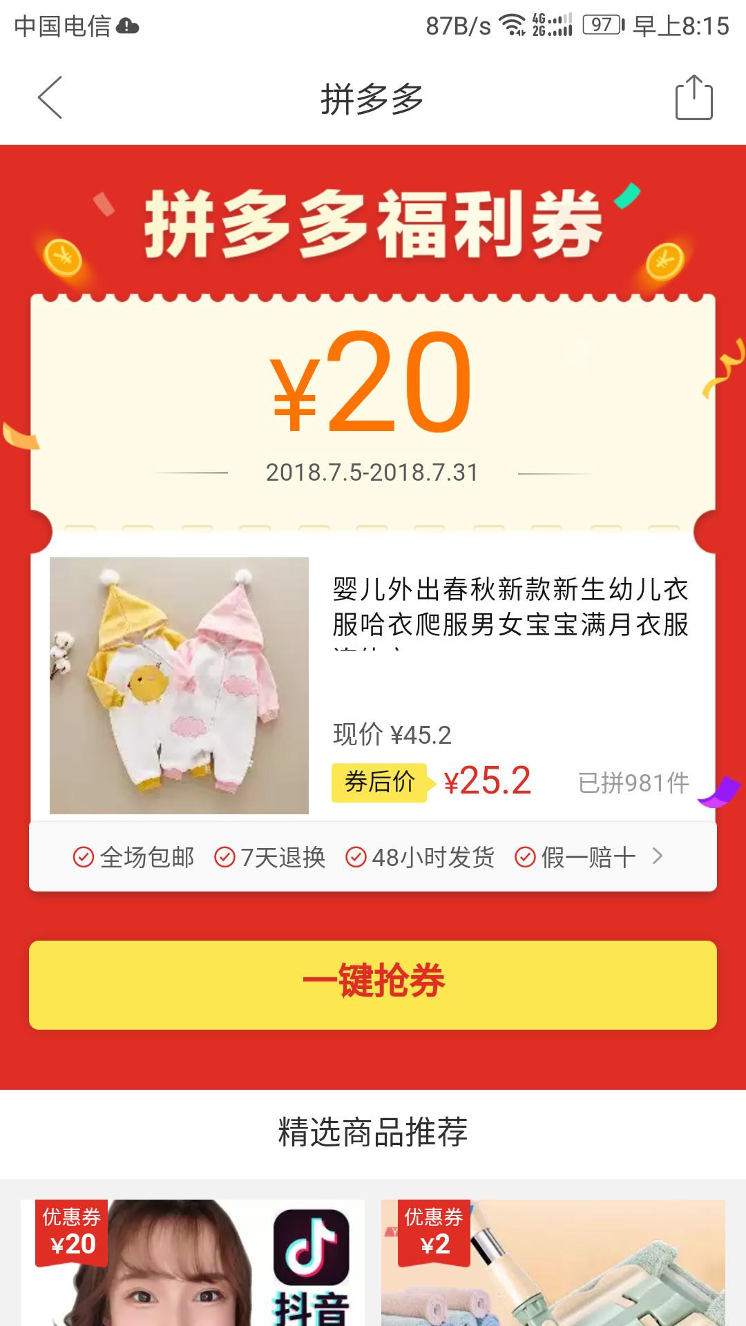 粉�z福利��惠券app截�D
