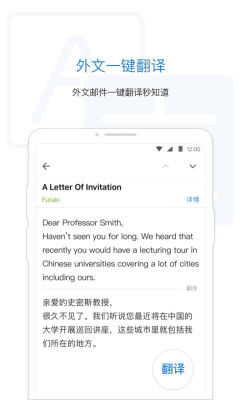 QQ邮箱截图