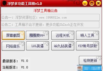 浮梦QQ工具箱易语言源码截图1