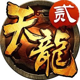 天龙八部3d果盘版1.606.0.0 安卓最新版
