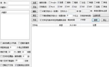 文档批量下载器