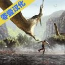 侏罗纪恐龙岛生存中文版