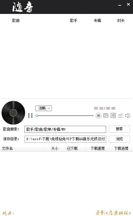 免绿钻免费下QQ音乐付费歌曲软件截图0