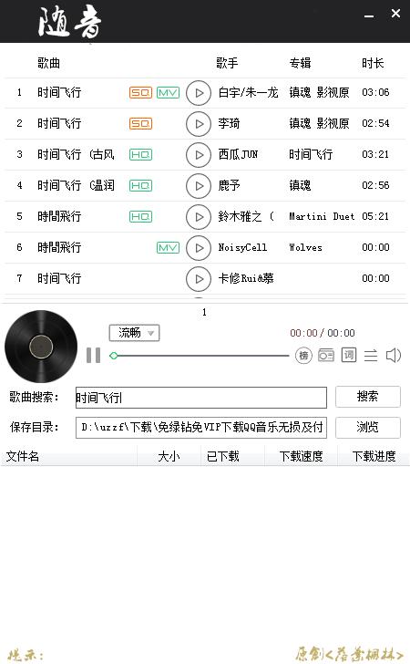 免绿钻免费下QQ音乐付费歌曲软件截图1